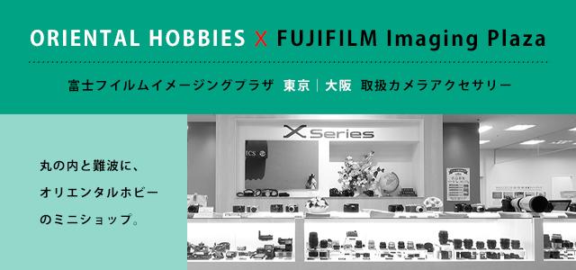 https://oriental-hobbies.com/fs/camera/c/fip